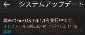 Fire OS 7.3.1.1