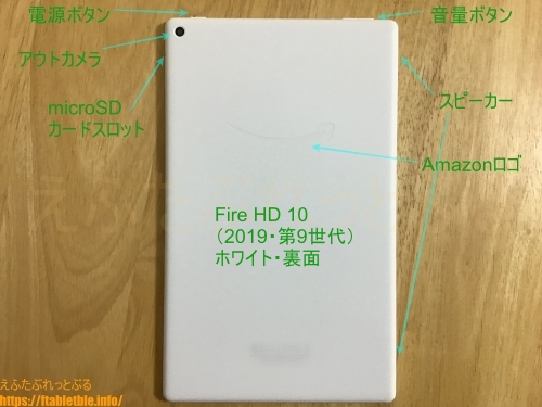 Fire HD 10 タブレット(2019)の裏面