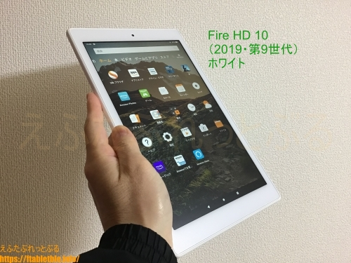 Fire HD 10 タブレット(2019)第9世代
