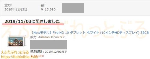 新型 Fire HD 10 タブレット(2019・第9世代)配達しましたAmazon