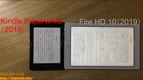 Kindle本【比較】Kindle Paperwhite(2018)・Fire HD 10(2019)
