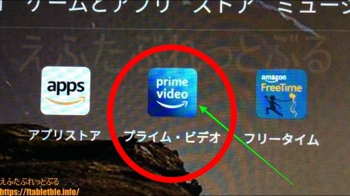 アプリ「プライム・ビデオ」(Fireタブレット)