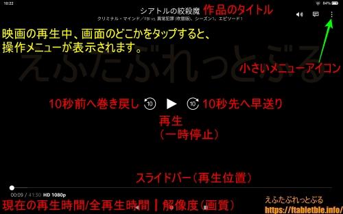 プライムビデオ再生画面でのメニュー操作