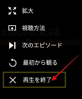 「再生を終了」プライムビデオ設定