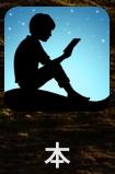 「本」Kindleアイコン