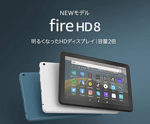 Fire HD 8 タブレット(2020年新型)