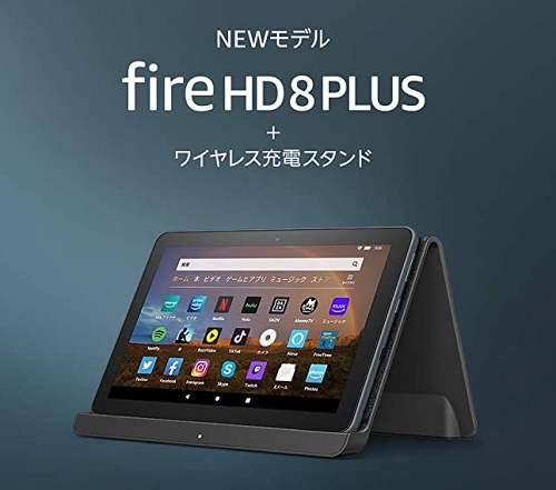 Fire HD 8 Plus タブレット(2020年新型)