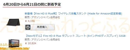 お届け予定日更新6/16(Fire HD 8 Plus)