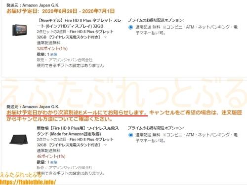 Fire HD 8 Plus タブレット 充電スタンド付き(Amazon予約注文画面)