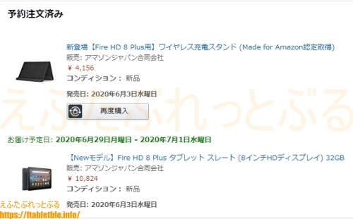 Fire HD 8 Plus タブレット 充電スタンド付き(予約注文済みAmazon)