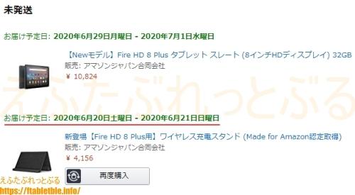 お届け予定日更新・ワイヤレス充電スタンド(Fire HD 8 Plus)