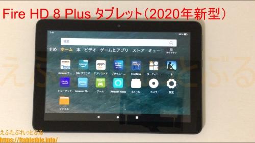 Fire HD 8 Plus タブレット(2020年新型)ホーム画面