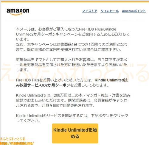 「Kindle Unlimited2か月クーポンのご案内」Amazonからのメール