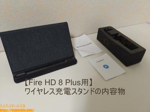 ワイヤレス充電スタンド(Fire HD 8 Plus(2020)用)の内容物