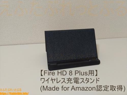 ワイヤレス充電スタンド(Fire HD 8 Plus(2020)用)