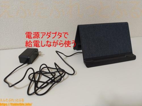 ワイヤレス充電スタンド(Fire HD 8 Plus(2020)用)電源アダプタ給電