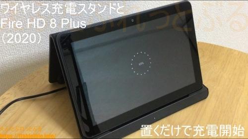 ワイヤレス充電スタンドにFire HD 8 Plus(2020)を置くだけで充電開始(横向き)