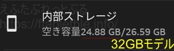 内部ストレージ(Fire HD 8 Plus(2020)