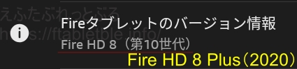 Fireタブレットのバージョン情報(Fire HD 8 Plus(2020)