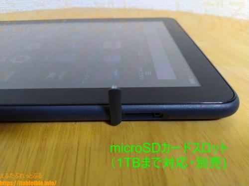 microSDカードスロット(Fire HD 8 Plus)