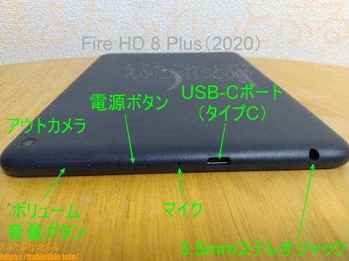 Fire HD 8 Plus(2020)装備、ボタンなど