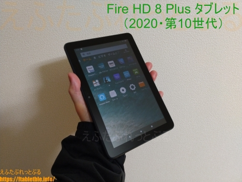 Fire HD 8 Plus(2020・第10世代)