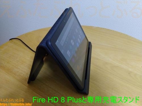 Fire HD 8 Plus(2020)と専用充電スタンド