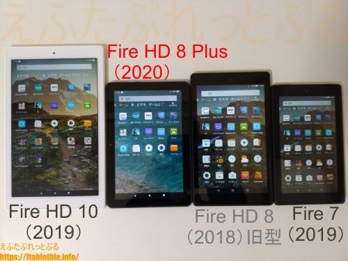 Fire HD 8 Plus(2020)比較、Fire HD 10(2019)・Fire HD 8(2018)・Fire 7(2019)