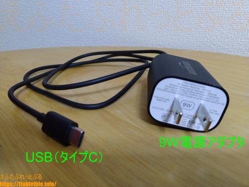 USBタイプC・9W充電アダプタ(Fire HD 8 Plus(2020)付属)