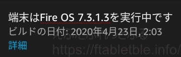 Fire OS 7.3.1.3 (Fire HD 8 Plus(2020)