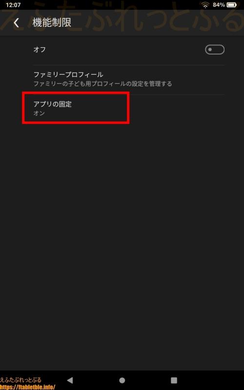 機能制限「アプリの固定」画面(Fire HD 8 Plus)