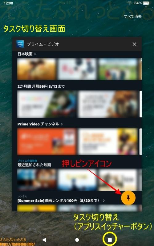 タスク切り替え画面(Fire HD 8 Plus)