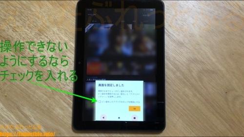 アプリを固定した画面(Fire HD 8 Plus)