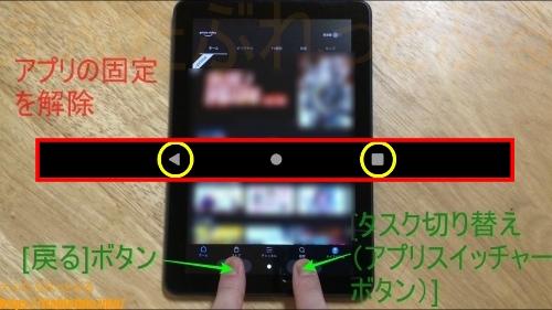 「アプリの固定」を解除する(Fire HD 8 Plus)