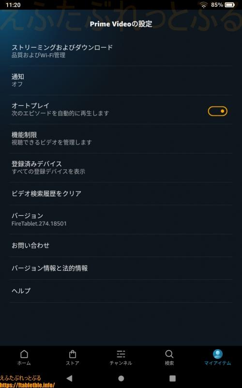 Prime Videoの設定(Fire HD 8 Plus 2020)