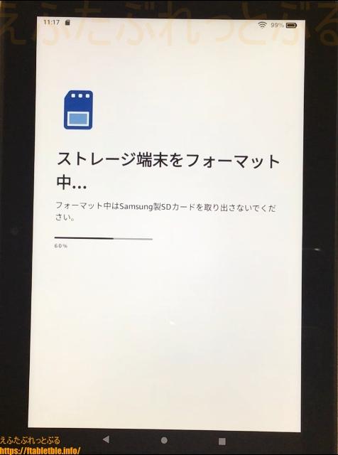 Fire HD 8 Plus(2020)マイクロSDカードのセットアップ