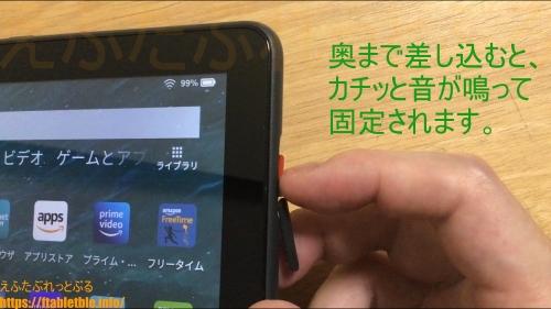 Fire HD 8 Plus(2020)マイクロSDカード入れ方