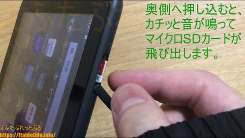 Fire HD 8 Plus(2020)マイクロSDカード取り出し方