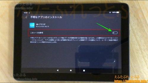 不明なアプリのインストール(Fire HD 8 Plus(2020)