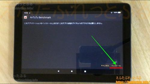 インストール(Fire HD 8 Plus(2020)