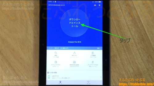 AnTuTu Benchmarkアプリ