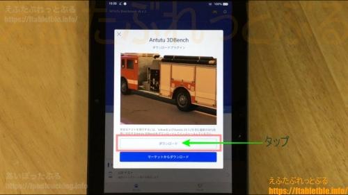 AnTuTu Benchmark ダウンロード画面