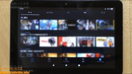 プライムビデオ(Fire HD 8 Plus)