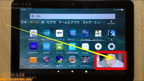 Fire HD 8 Plusでピクチャーインピクチャー