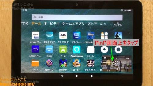 PinP画面上の操作(Fire HD 8 Plus)