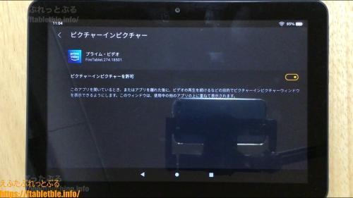 ピクチャーインピクチャーを許可(Fire HD 8 Plus)
