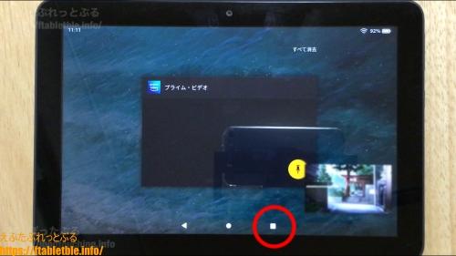 アプリ切り替えボタンでPinP(Fire HD 8 Plus)