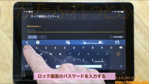 ロック画面のパスワードを入力(初期化前)