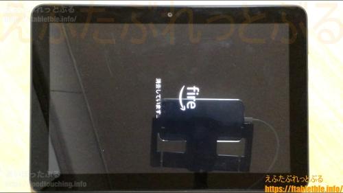 初期化中(Fire HD 8 Plus)