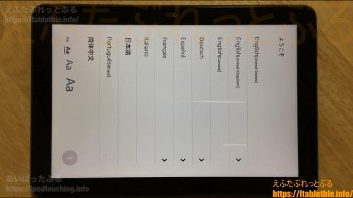 リセット直後の言語選択(Fire HD 8 Plus)